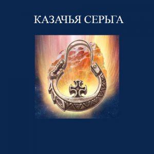 kazachya